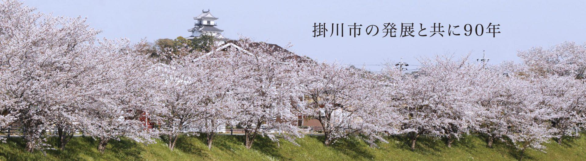 掛川市の発展と共に90年